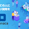 Monaca - すべての人にアプリ開発を