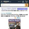 Amazon.co.jp: Hello Dojo?: 子どものためのプログラミング道場CoderDojo関係者によ