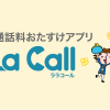 050通話アプリ LaLa Call(ララコール) スマホの通話料おたすけアプリ