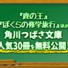 角川つばさ文庫の人気作30冊を無料公開! | ヨメルバ | KADOKAWA児童書ポータルサイト