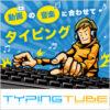 「歌詞でタイピング練習」新着順 Typing Tube (タイピングチューブ)