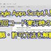 Google Apps Script(GAS)入門 初回コード実行時の承認・許可方法を解説【図説】 | Aut
