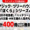 合計400冊以上を無料公開! | ヨメルバ | KADOKAWA児童書ポータルサイト