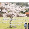 学研、「Gakken家庭学習応援プロジェクト」を5月末まで無料公開 | ICT教育ニュース