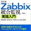 日本Zabbixユーザー会 | Japanese Zabbix Community