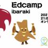 これからの教育を探究する対話の場 Edcamp Ibaraki  [オンラインで開催] | Peatix