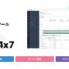 Site24x7 - クラウド時代のWebサイト監視・サーバー監視ツール