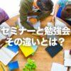 セミナーと勉強会の違いとそれぞれを開催する意味