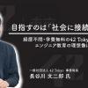 目指す姿は「社会に接続する学校」学費無料、経歴不問の42 Tokyoが目指すエンジニア教