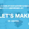 ファブラボ鎌倉のオンライン講座を無償提供します