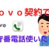 【povoユーザー】スマート留守電で留守番電話に対応させてみた【設定方法】   とーち
