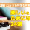 【無料公開】おうち時間を有意義に!楽しい&ためになる本24選 | ヨメルバ | KADOKAWA