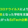 コロナウイルスにより臨時休校となった学校を支援すべく立ち上がったEdTech企業まとめ