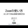 案内_Zoomの使い方 - Google スライド