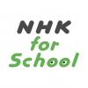 おうちで学ぼう! ~「休校」で自宅にいるお子さんと保護者の皆様へ~ | NHK for Sch